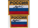# aup172a Russian flag patches signed by A.Lazutkin