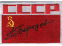 # aup151 Soviet flag cosmonaut patches signed by commander Soyuz T-5 flight A.Berezovoy - Click Image to Close