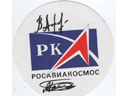 # vsi120 RKA decal autographed by Afanasyev and Manakov