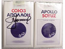 # un202 ASTP cigarette pack signed by A.Leonov