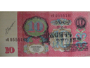 # un275 Soviet 10 rouble 30 x 15` signed fabric souvenir