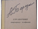 # br105 Star City telephone numbers book of Berezovoy