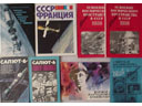 # br117 Cosmonaut Berezovoy books Part-9 - Click Image to Close