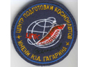 # fp095 Cosmonaut Training Center (TSPK) flown patch - Click Image to Close