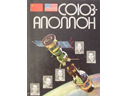 # cb102 Soyuz-Apollo book signed by Kubasov and Dzhanibekov