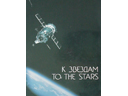 # cb099 To The Stars book autographed by 5 cosmonauts