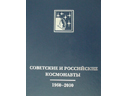 # cb098 Soviet and Russian cosmonauts 1960-2000 signed by 5 book