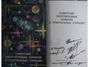 # cb151 7 cosmonauts signed book `Soviet manned ships and stations`