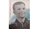 # cb204 Orbite of Life book dedicated Gagarin and signed by 3 cosmonauts
