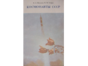 # cb206 11 Cosmonauts signed book