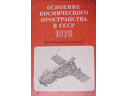 # cb207 Soyuz -31 USSR-East Germany cosmonauts signed book