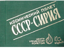 # cb208 USSR-Syria Soyuz TM-3/MIR flown and back up cosmonauts signed book.