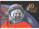 # cb093 Vostok-3 Andrian Nikolayev autographed book