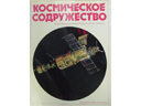# cb210 3 cosmonauts autographed Space Cooperation book