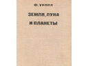 # cb092 Earth, Moon and Planets book autographed pioneer V.Glushko and Cosmonauts