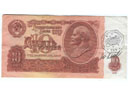 # fb304 1961 Ten Roubles Soviet banknote