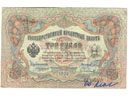 # fb307 Russian Imperial 1905 Three Roubles flown ban