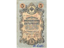 # fb308 1909 Russian Imperial 5 Roubles banknote