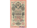 # fb309 10 Roubles Russian Imperial 1909 banknote