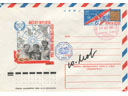 # ma501 ISS-7 flown USSR-North Pole-USA flight cover