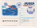 # gp800 ISS-9 flown Chkalov flight philatelic postcar