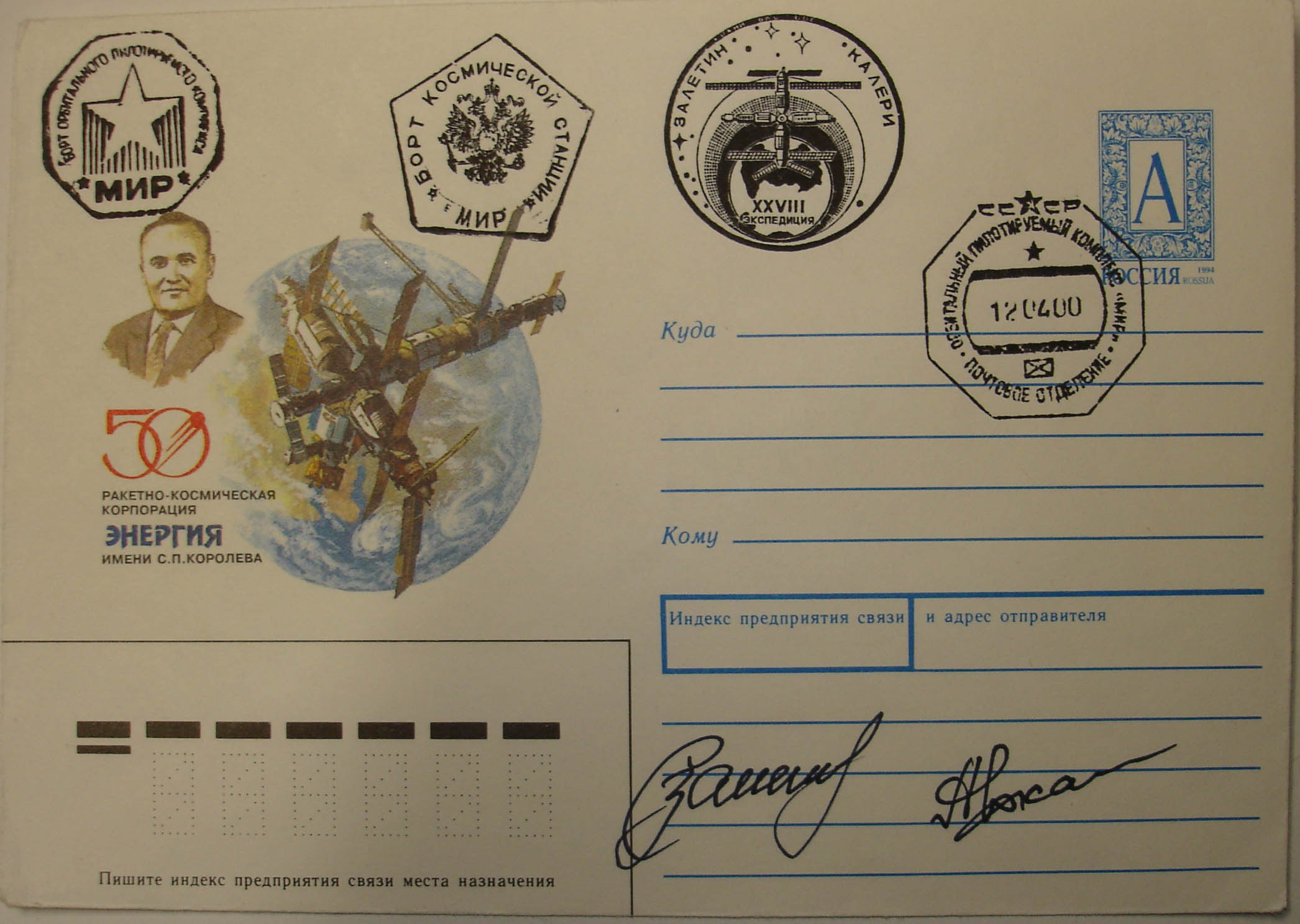 # mir761 50 Years Anniversary of Energia flown cover - Click Image to Close