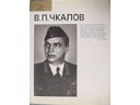 # bvc140 Legendary Soviet pilot Valeriy Chkalov book - Click Image to Close