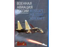 # bvc100 Russia`s Military Aircraft book