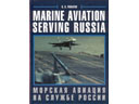 # bvc120 Marine Aviation Serving Russia pilot-cosmonaut autographed-notared book