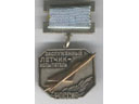 # avmed108 Distinguished Test Pilot of Rusia award medal