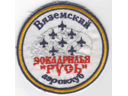 # avpatch201 L-39 Aerobatic Team RUSSJ pilot patch