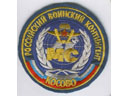 # avpatch162 IL-76 transport pilot patch of Russian Peace keepers in Kosovo