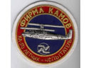# avpatch172 KA-50 attack helicopter test pilot patch
