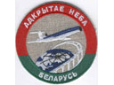 # avpatch252 Belorussian TU-155 pilot patch
