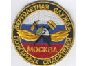 # avpatch175 Moscow firefighting service helicipter pilot patch