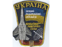 # avpatch094 Ukraine Air Deffence Su-27 pilot patch