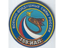 # avpatch095 159 AF regiment of Russia pilot patch