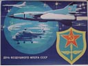 # avpost114 Soviet Airforces poster