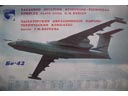 # avpost115 Be-42/A-40 Beriev factory sea plane poster