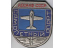 # yaksu226 DOSAAF CCCP Aerobatic sport patch - Click Image to Close