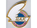 # yaksu230 Central Aerobatic club of Chkalov pilot patch
