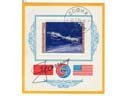 # astp109b Leonov signed Bulgarian ASTP 1975 stamp block - Click Image to Close