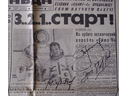 # astp097 ASTP Leonov, Kubasov, Stafford signed 16 July, 1975 newspaper