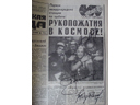# astp950 Stafford, Leonov, Kubasov signed 19 July,1975 Komsomol Pravda newspaper