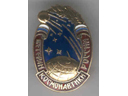 # sbp130 Cosmonautics Veteran of Russia award badge