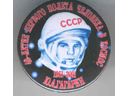# sbp150 Y.Gagarin 40 years of flight