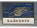 # sbp154 Sputnik-Baikonur - Click Image to Close