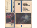 # spa110 A.Leonov artworks autographed slide sets