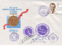 # fc230a Soyuz TM-16/MIR-13 cover with rare handstamp