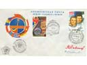 # fc170d Soyuz T-4/Salyut-6 flown Space Mail Intercos